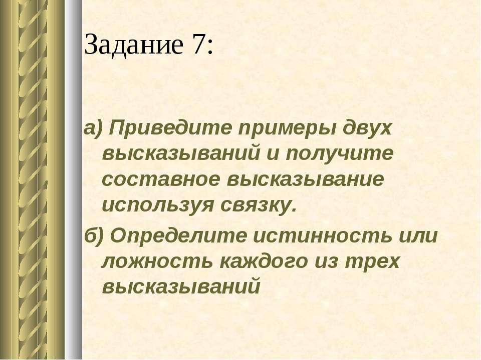 Задание 7: а) Приведите примеры двух высказываний и получите составное высказ...