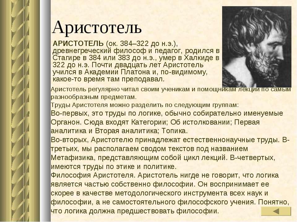 Аристотель АРИСТОТЕЛЬ (ок. 384–322 до н.э.), древнегреческий философ и педаго...