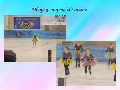 Дворец спорта «Олимп»