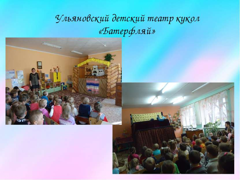 Ульяновский детский театр кукол «Батерфляй»