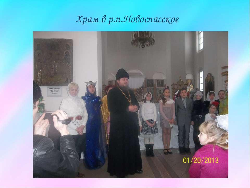 Храм в р.п.Новоспасское