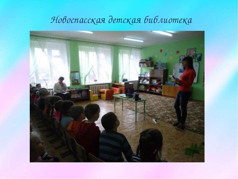 Новоспасская детская библиотека