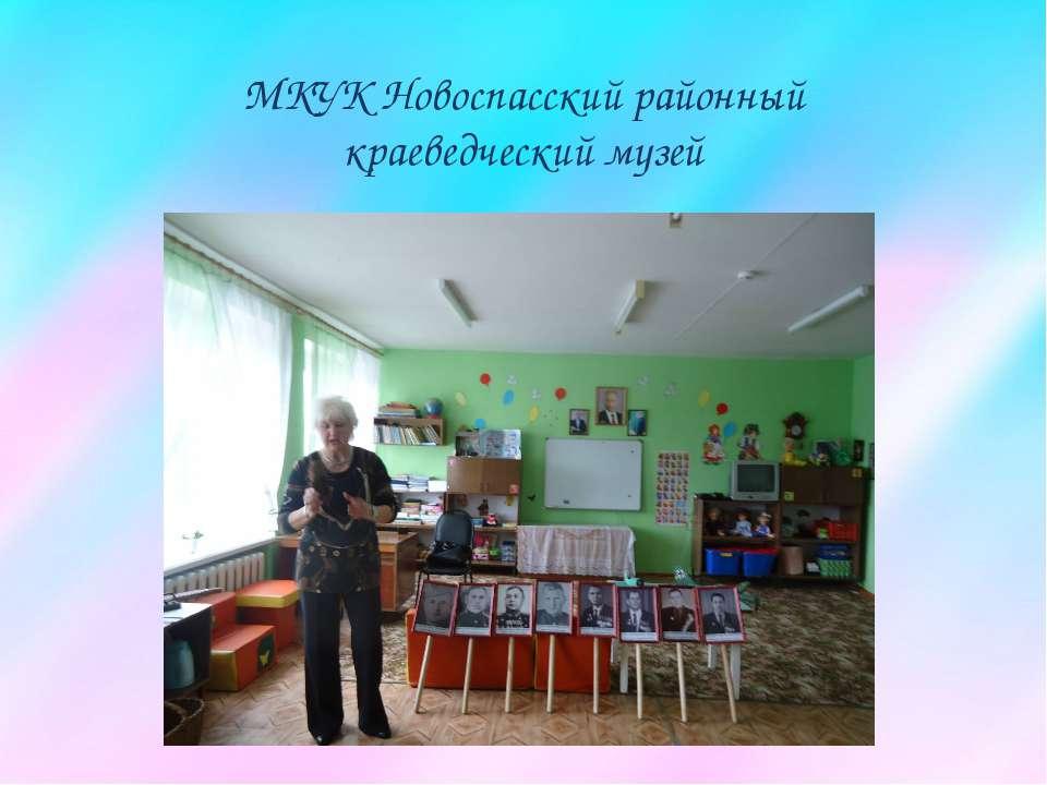 МКУК Новоспасский районный краеведческий музей