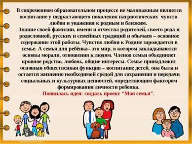 В современном образовательном процессе не маловажным является воспитание у по...