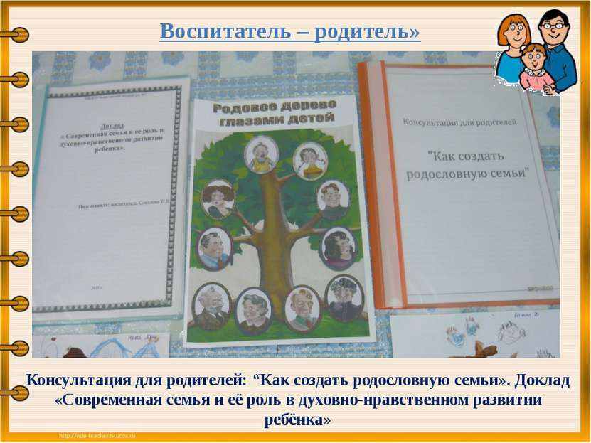 """Воспитатель – родитель» Консультация для родителей: """"Как создать родословную ..."""