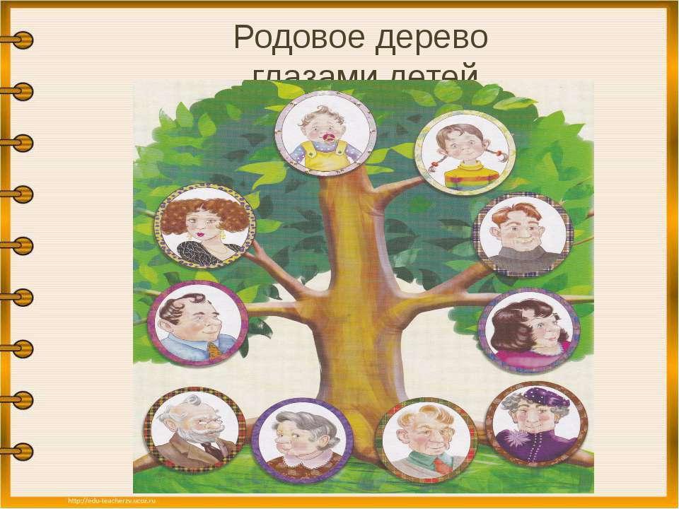 Родовое дерево глазами детей