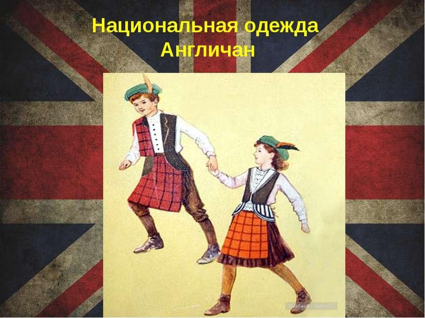 Национальная одежда Англичан