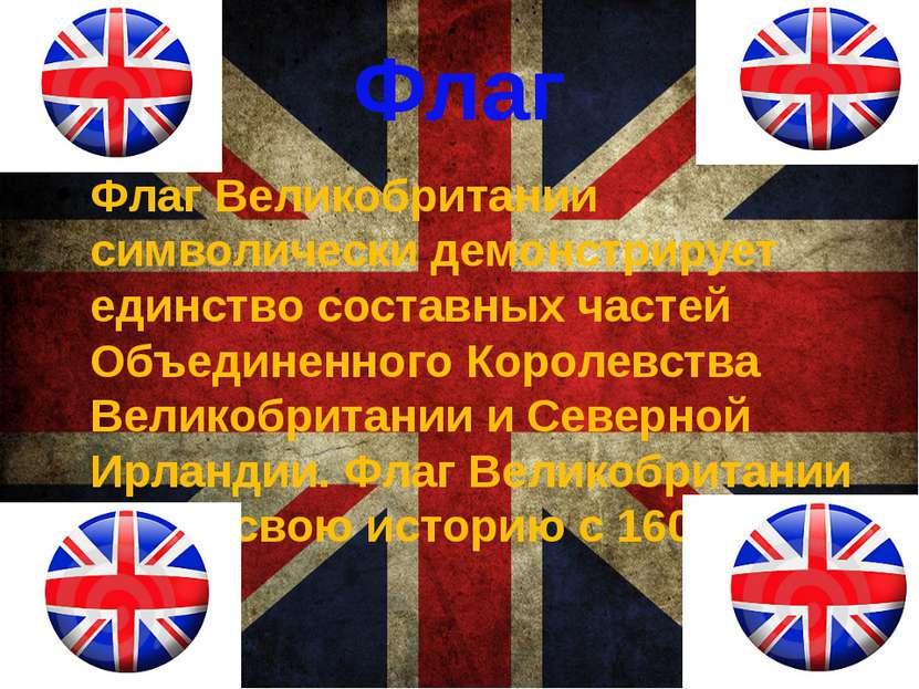 Флаг Флаг Великобритании символически демонстрирует единство составных частей...