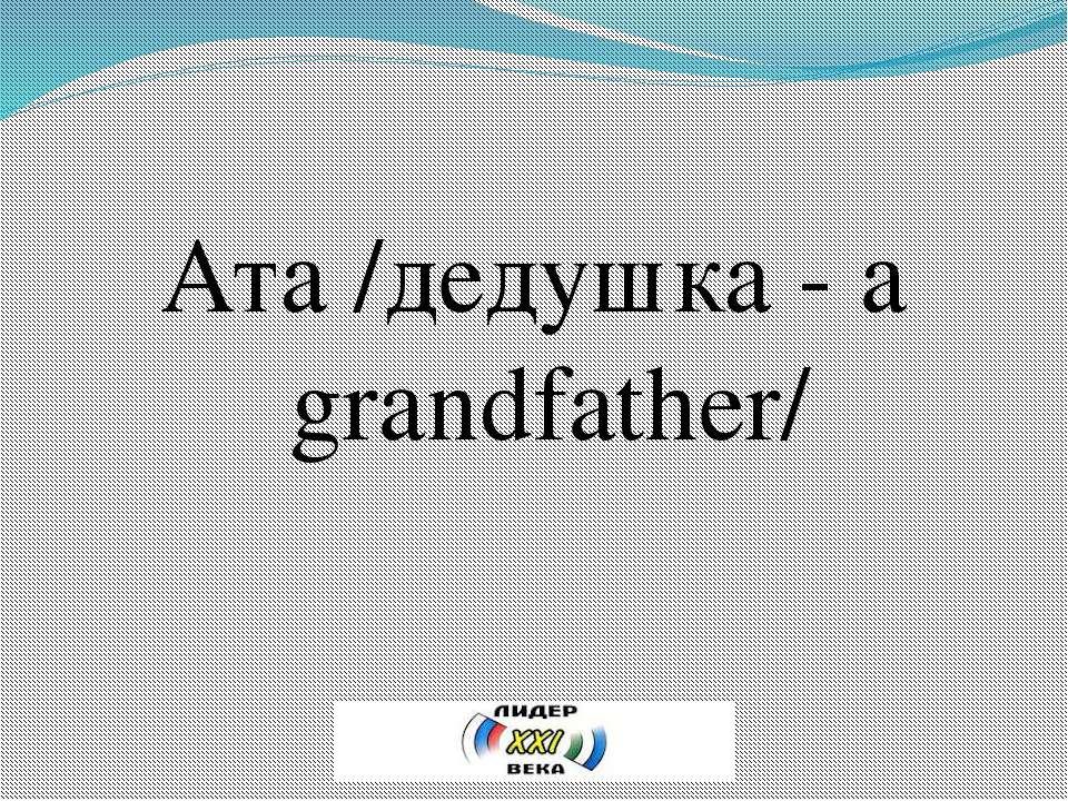 Orator I love my Kazakh language