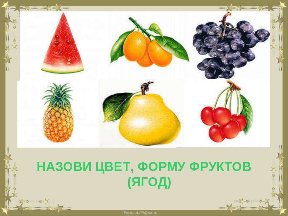 НАЗОВИ ЦВЕТ, ФОРМУ ФРУКТОВ (ЯГОД) FokinaLida.75@mail.ru