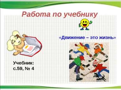 Работа по учебнику «Движение – это жизнь» Учебник: с.59, № 4 http://aida.ucoz.ru