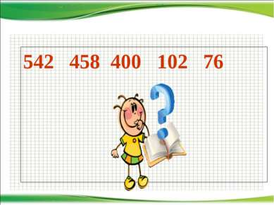 542 458 400 102 76 http://aida.ucoz.ru