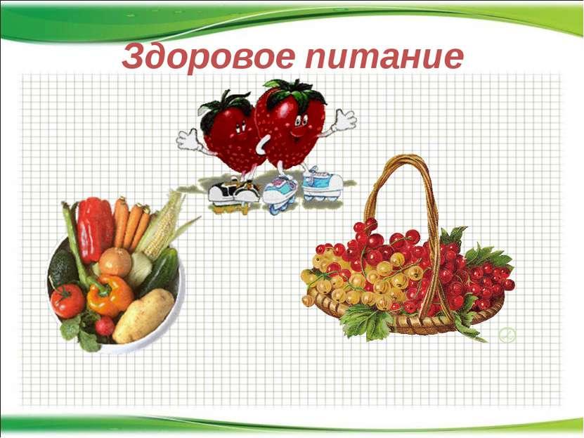 Здоровое питание http://aida.ucoz.ru
