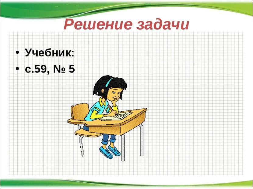 Решение задачи Учебник: с.59, № 5 http://aida.ucoz.ru