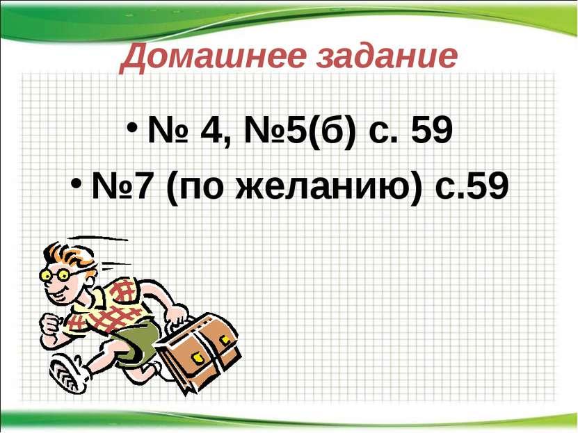 Домашнее задание № 4, №5(б) с. 59 №7 (по желанию) с.59 http://aida.ucoz.ru