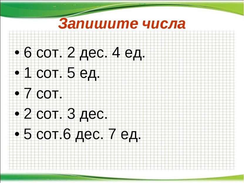 Запишите числа 6 сот. 2 дес. 4 ед. 1 сот. 5 ед. 7 сот. 2 сот. 3 дес. 5 сот.6 ...