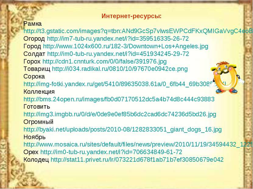 Интернет-ресурсы: Рамка http://t3.gstatic.com/images?q=tbn:ANd9GcSp7vlwsEWPCd...