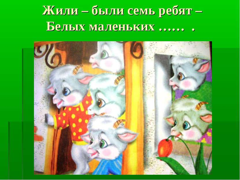 Жили – были семь ребят – Белых маленьких …… .
