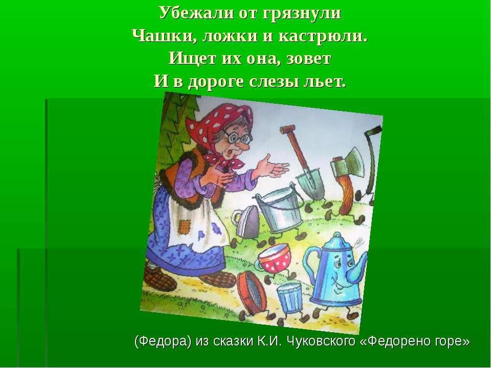 Убежали от грязнули Чашки, ложки и кастрюли. Ищет их она, зовет И в дороге сл...