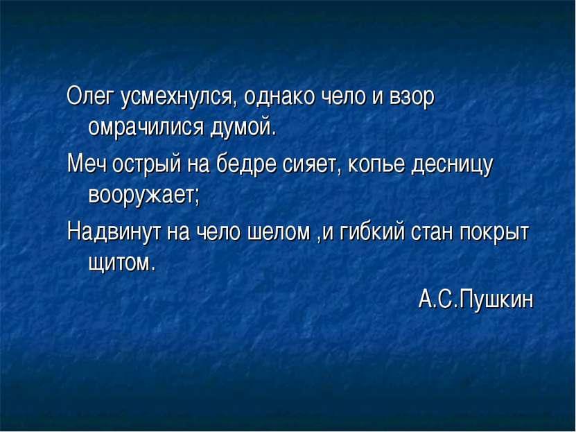 Олег усмехнулся, однако чело и взор омрачилися думой. Меч острый на бедре сия...