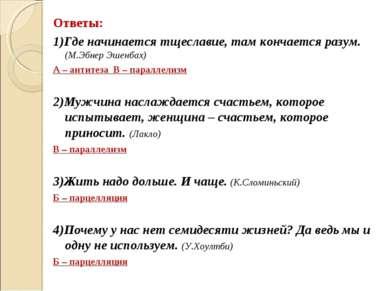 Ответы: 1)Где начинается тщеславие, там кончается разум. (М.Эбнер Эшенбах) А ...