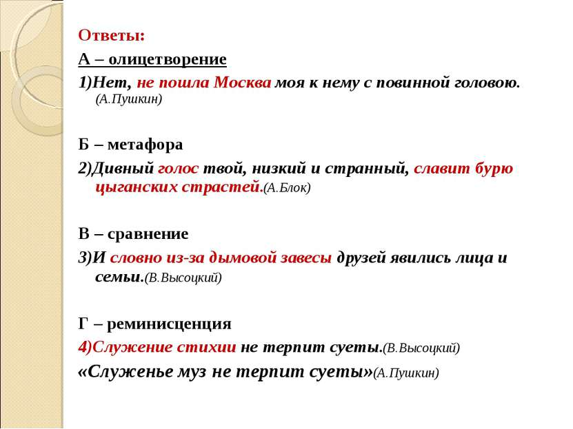 Ответы: А – олицетворение 1)Нет, не пошла Москва моя к нему с повинной голово...