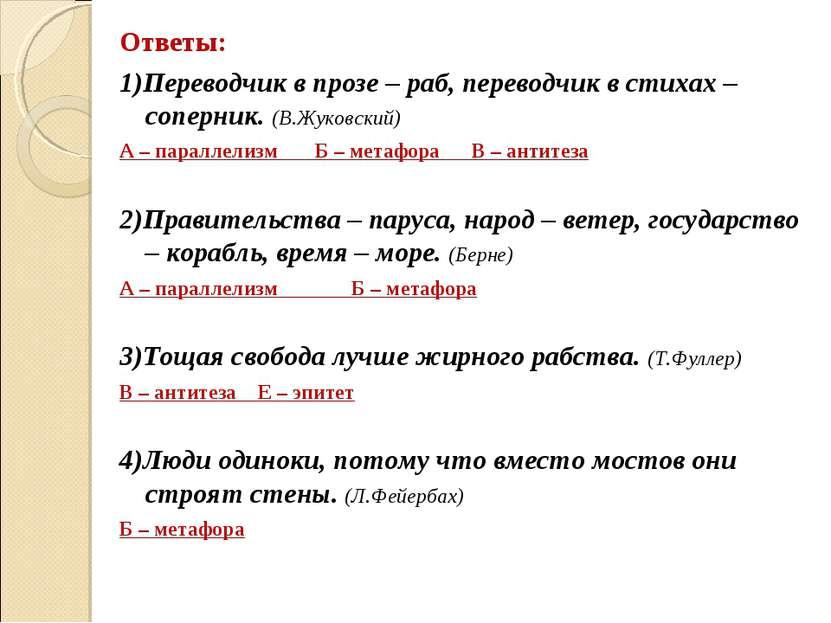 Ответы: 1)Переводчик в прозе – раб, переводчик в стихах – соперник. (В.Жуковс...
