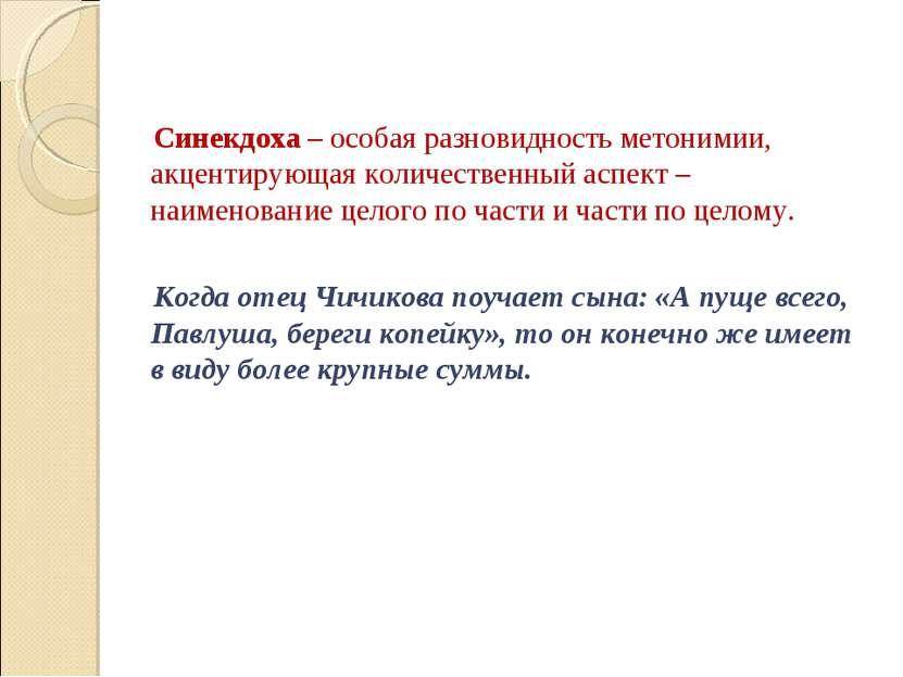 Синекдоха – особая разновидность метонимии, акцентирующая количественный аспе...