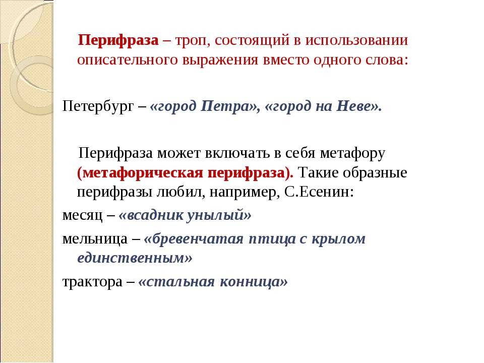 Перифраза – троп, состоящий в использовании описательного выражения вместо од...