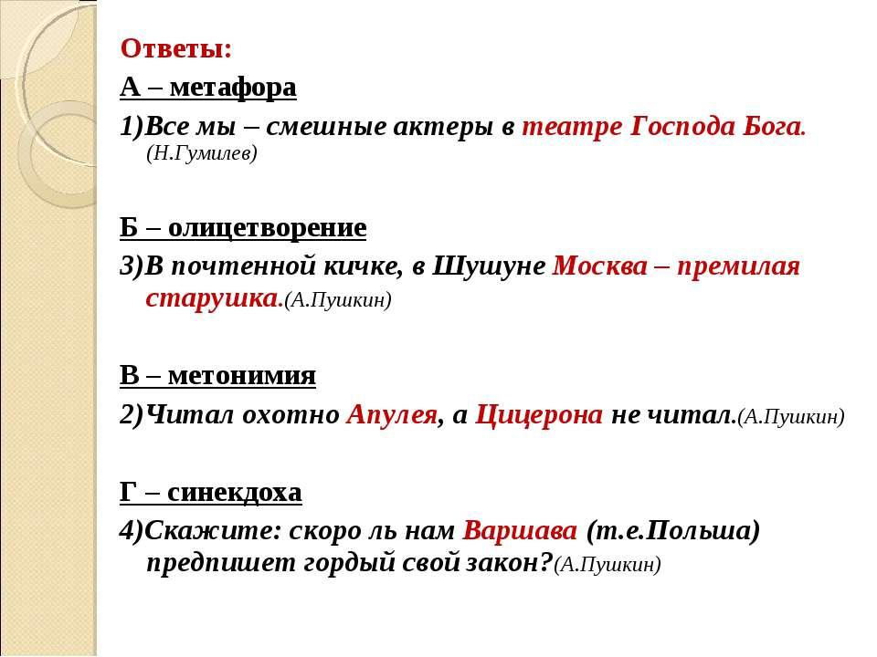 Ответы: А – метафора 1)Все мы – смешные актеры в театре Господа Бога.(Н.Гумил...