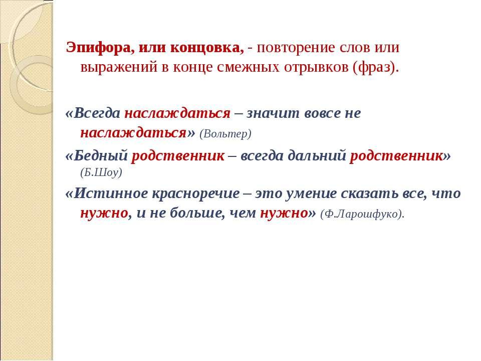 Эпифора, или концовка, - повторение слов или выражений в конце смежных отрывк...