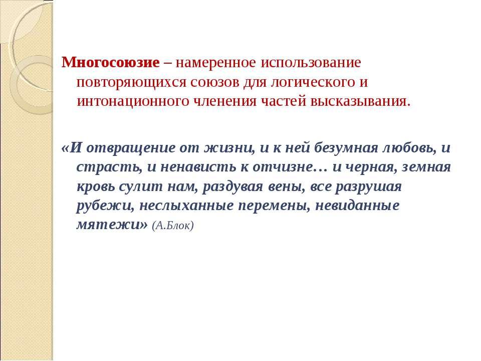 Многосоюзие – намеренное использование повторяющихся союзов для логического и...