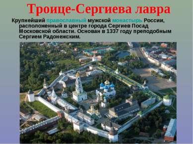Крупнейший православный мужской монастырь России, расположенный в центре горо...