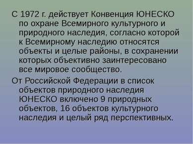 С 1972 г. действует Конвенция ЮНЕСКО по охране Всемирного культурного и приро...