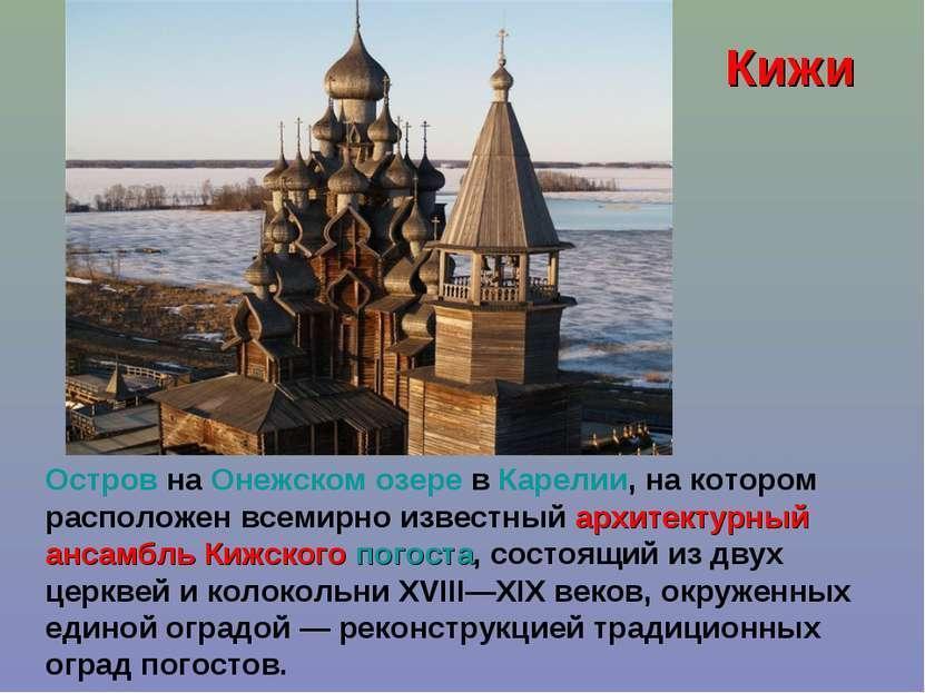 Остров на Онежском озере в Карелии, на котором расположен всемирно известный ...