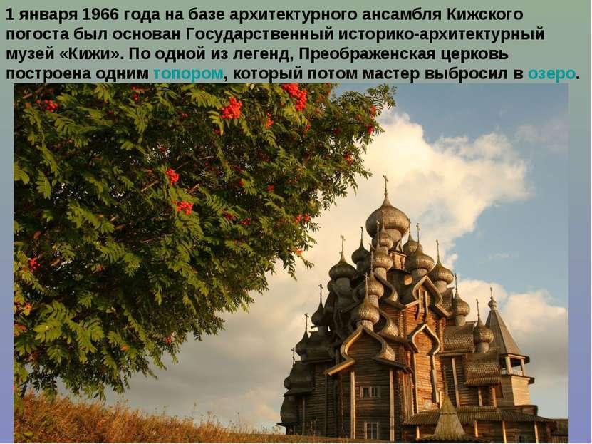 1 января 1966 года на базе архитектурного ансамбля Кижского погоста был основ...