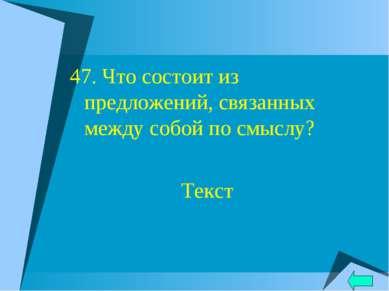 47. Что состоит из предложений, связанных между собой по смыслу? Текст