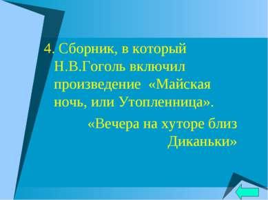4. Сборник, в который Н.В.Гоголь включил произведение «Майская ночь, или Утоп...