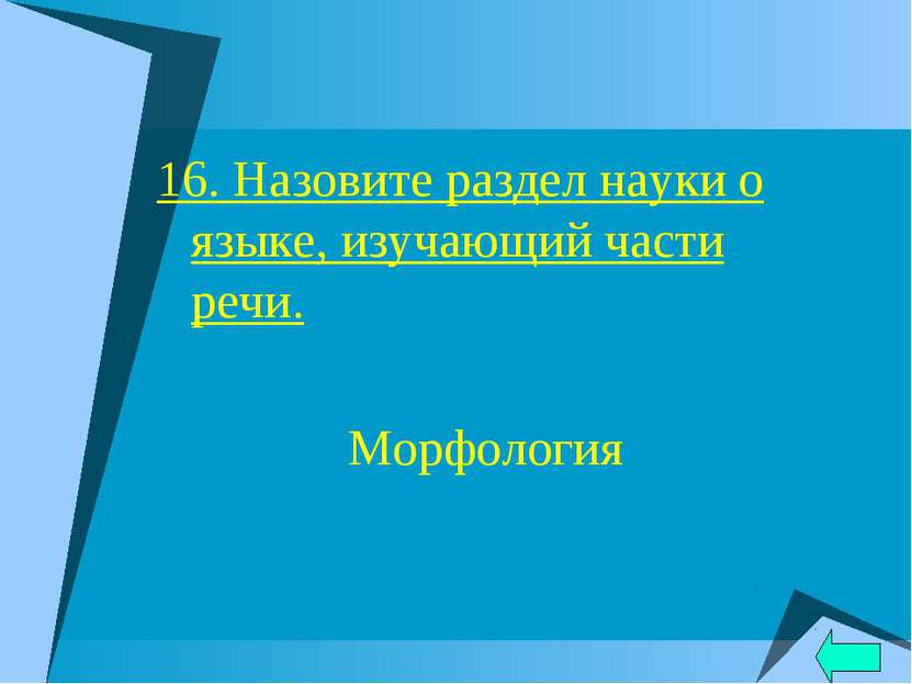 16. Назовите раздел науки о языке, изучающий части речи. Морфология