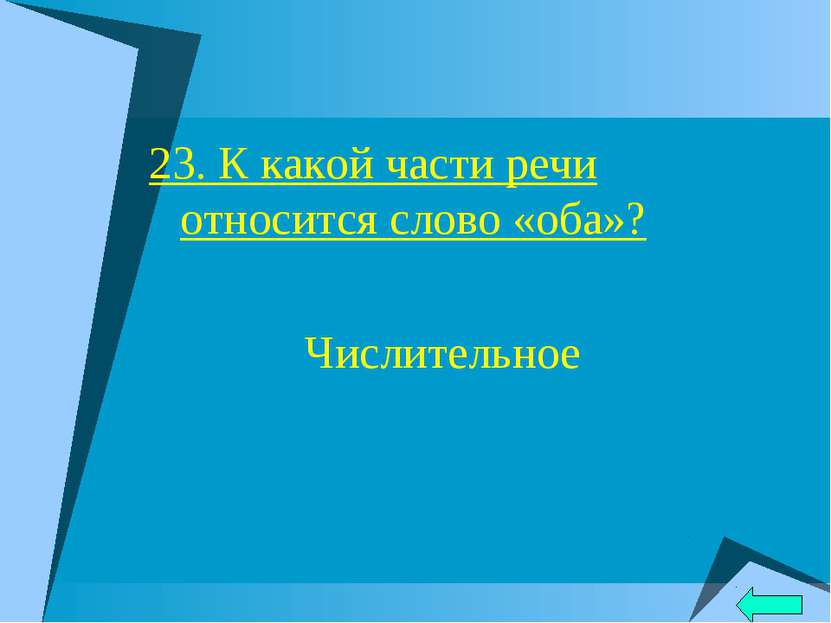 23. К какой части речи относится слово «оба»? Числительное