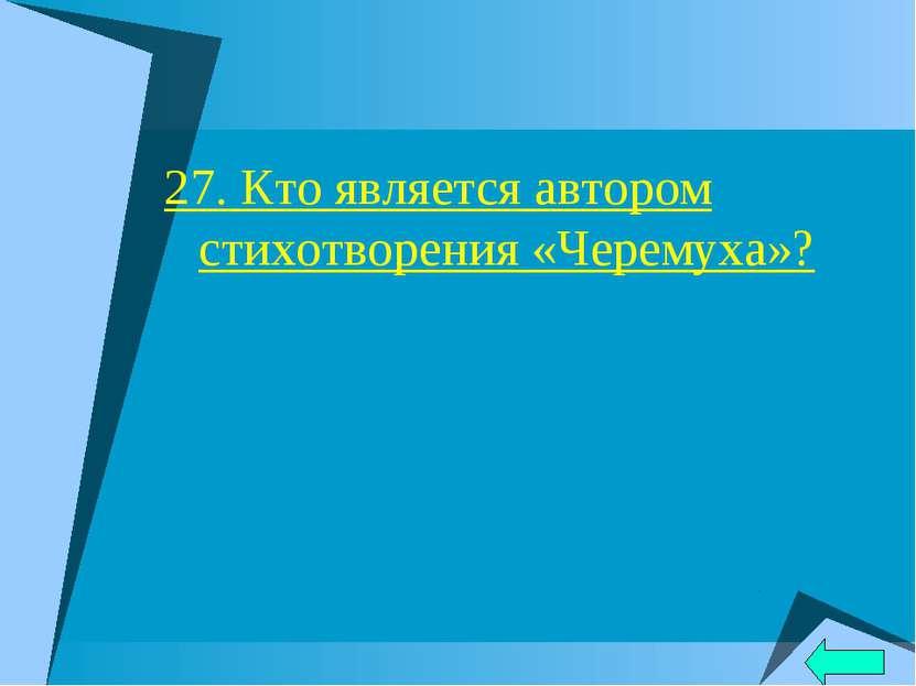27. Кто является автором стихотворения «Черемуха»?