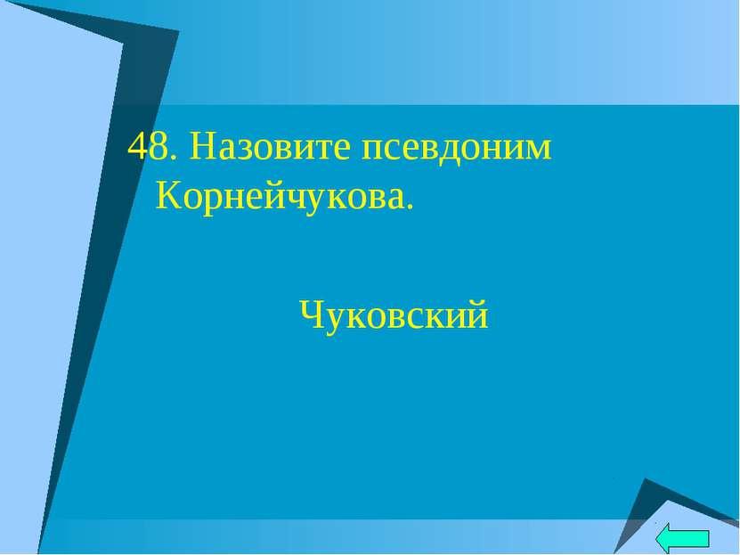 48. Назовите псевдоним Корнейчукова. Чуковский