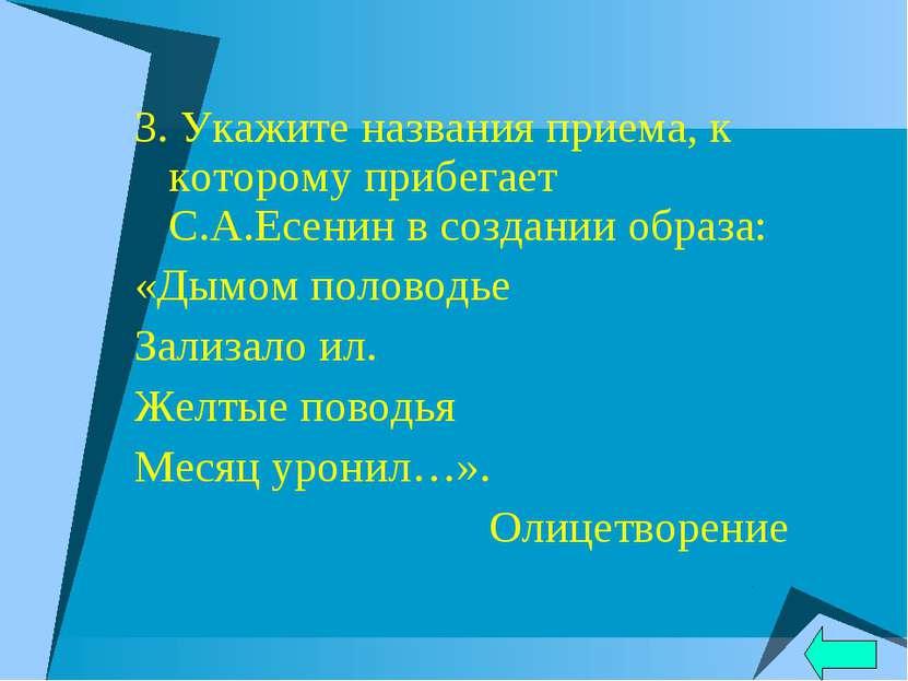 3. Укажите названия приема, к которому прибегает С.А.Есенин в создании образа...