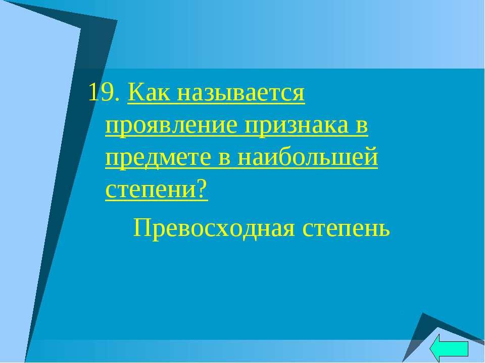 19. Как называется проявление признака в предмете в наибольшей степени? Прево...