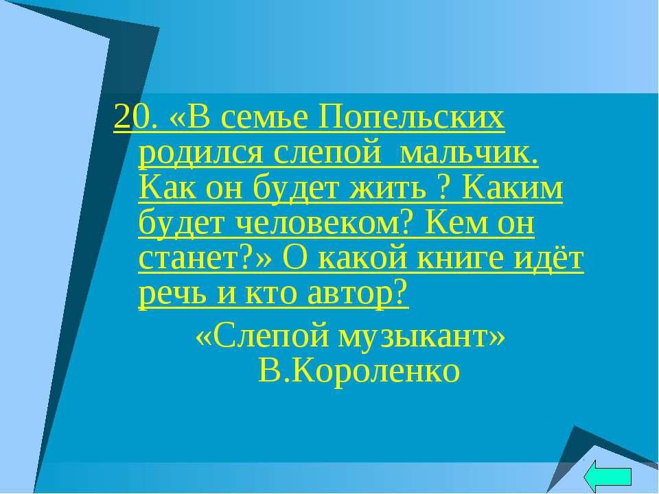 20. «В семье Попельских родился слепой мальчик. Как он будет жить ? Каким буд...