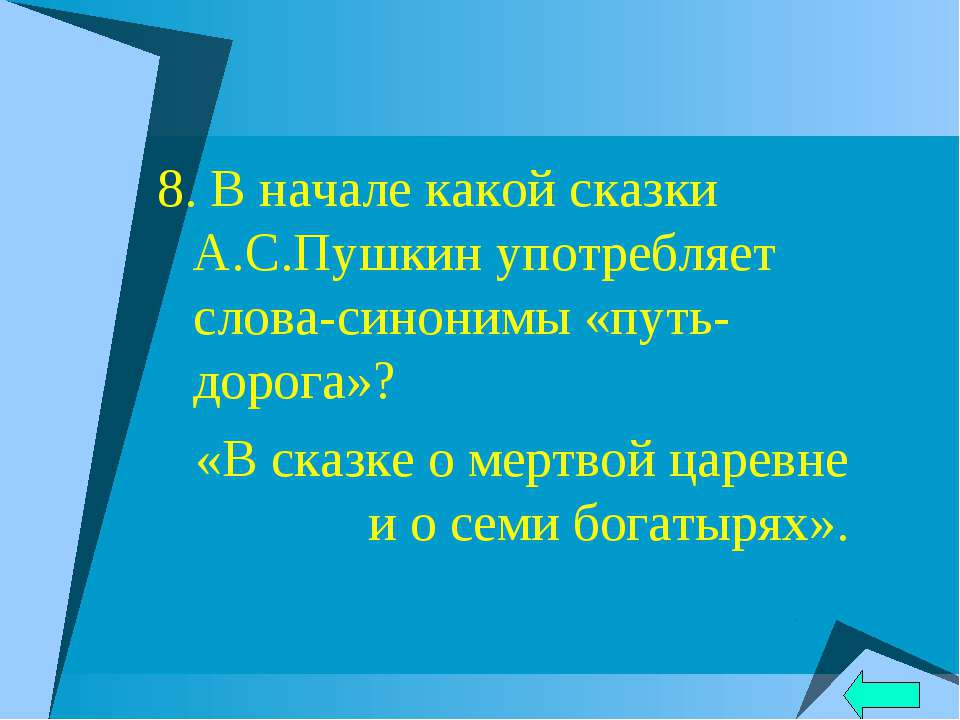 8. В начале какой сказки А.С.Пушкин употребляет слова-синонимы «путь-дорога»?...