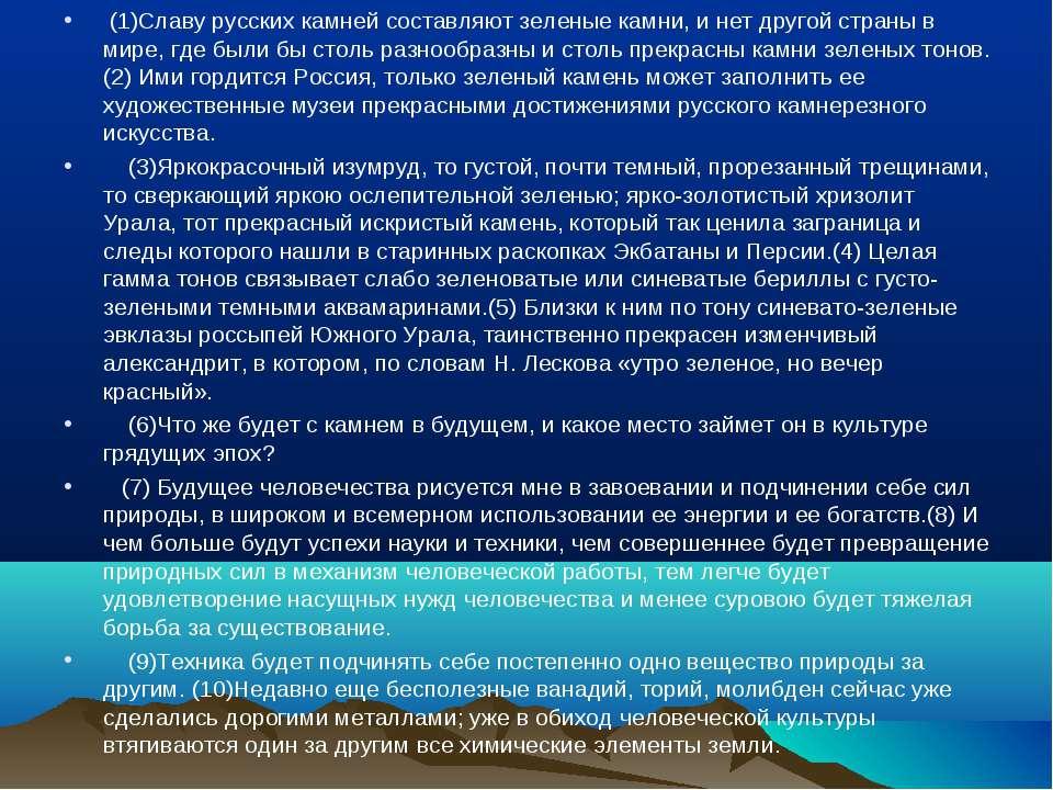(1)Славу русских камней составляют зеленые камни, и нет другой страны в мире,...