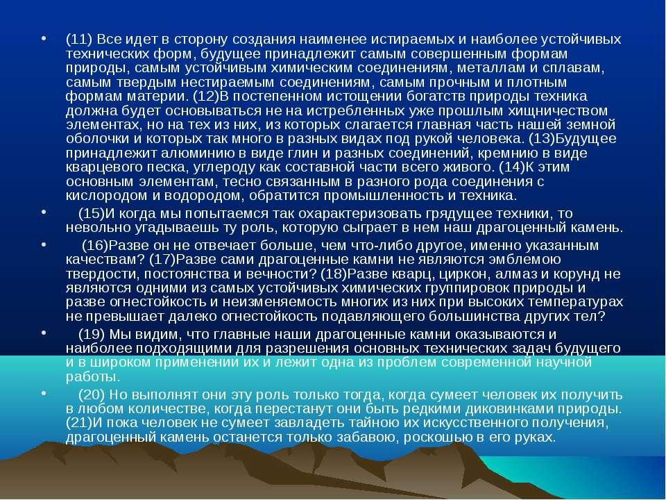 (11) Все идет в сторону создания наименее истираемых и наиболее устойчивых те...