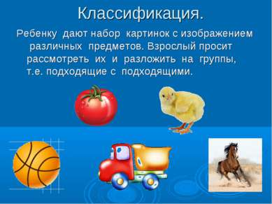 Классификация. Ребенку дают набор картинок с изображением различных предметов...