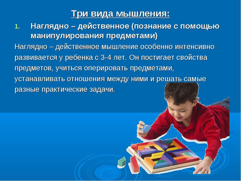 Три вида мышления: Наглядно – действенное (познание с помощью манипулирования...